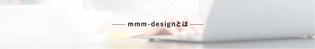 mmm-designとは