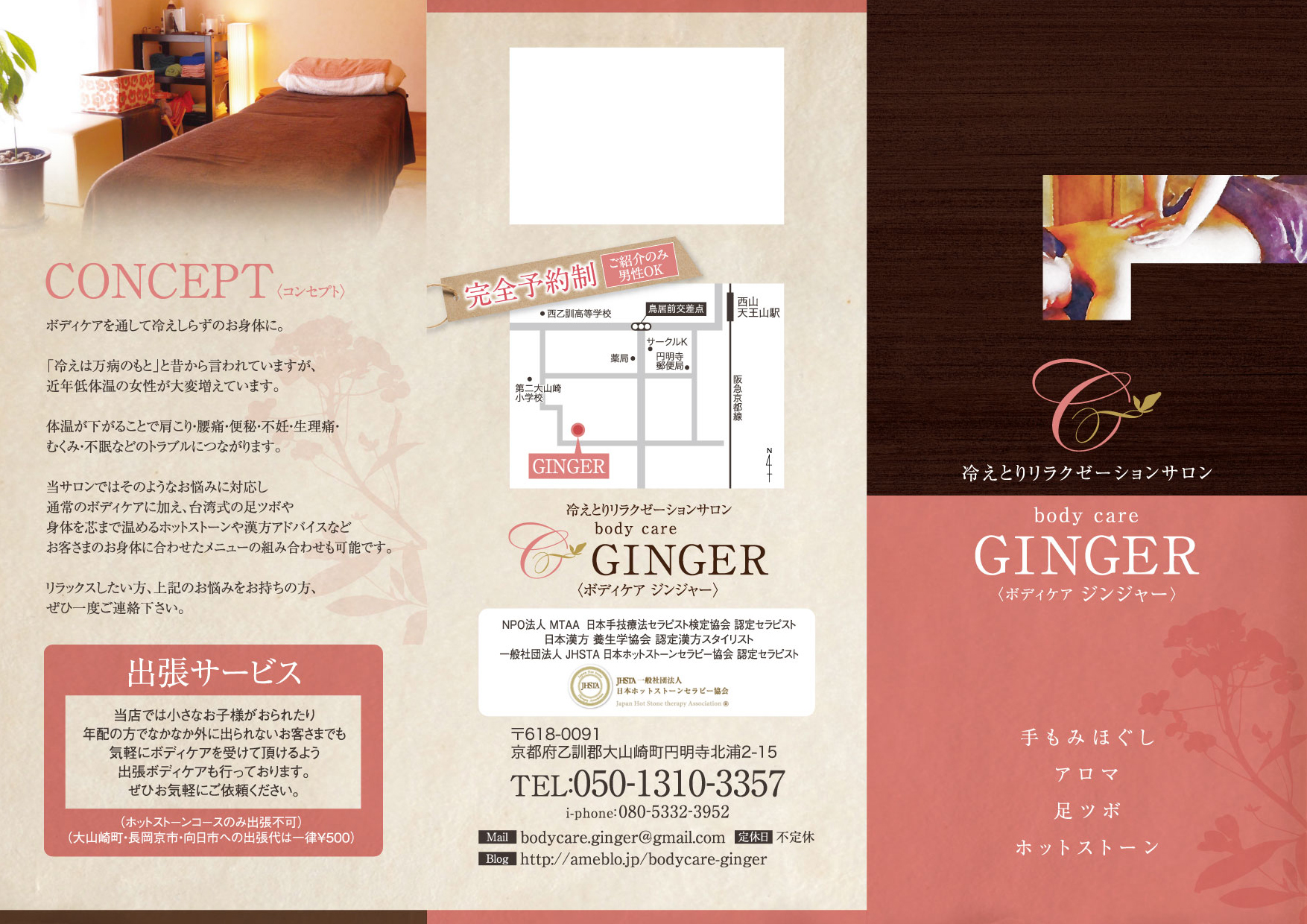 body care GINGER