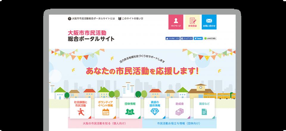 大阪市市民活動総合ポータルサイト
