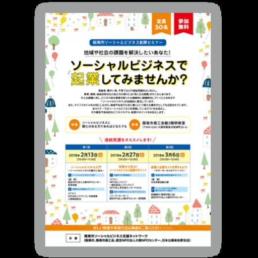 阪南市ソーシャルビジネス創業セミナー
