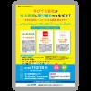 堺市ソーシャルビジネスセミナー